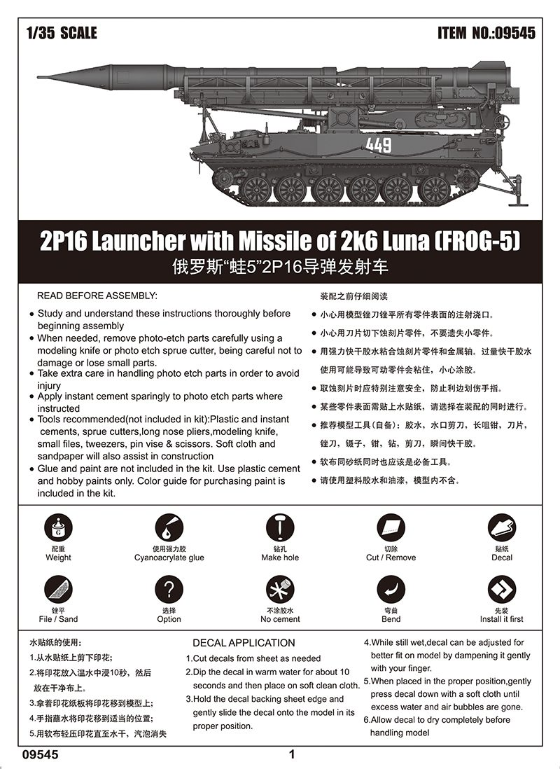 Trumpeter 1//35 09545 2P16 Launcher with 2K6 Luna Missile Military Model Kit